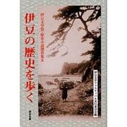 伊豆の歴史を歩く-伊豆文学賞・歴史小説傑作集2 [単行本]