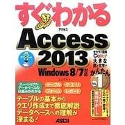 すぐわかるAccess2013―Windows8/7対応(すぐわかるシリーズ) [単行本]
