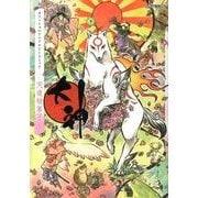 大神オフィシャルアンソロジーコミック-天道絵草子(カプコンオフィシャルブックス) [単行本]