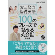 おとなの基礎英語100のフレーズで話せる英会話(語学シリーズ NHK CD BOOK) [ムックその他]