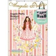 Angelic Pretty-夢見る女の子たちへ・アンジェリックプリティからの贈りもの(e-MOOK 宝島社ブランドムック) [ムックその他]