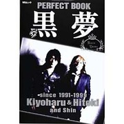 PERFECT BOOK黒夢-since1991-1999(MSムック) [ムックその他]