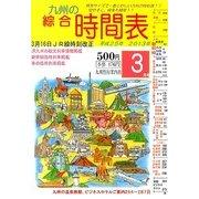 九州の綜合時間表 2013年 03月号 [2013年2月25日発売] [雑誌]