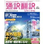 通訳翻訳ジャーナル 2013年 04月号 [2013年2月21日発売] [雑誌]