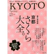 KYOTO (キョウト) 2013年 04月号 [2013年2月25日発売] [雑誌]