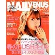 NAIL VENUS (ネイルヴィーナス) 2013年 04月号 [2013年2月23日発売] [雑誌]
