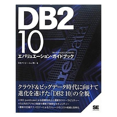 DB2 10エバリューエーション・ガイドブック [単行本]
