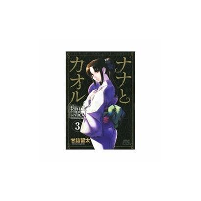 ナナとカオルBlack Label 3[限定](ジェッツコミックス) [コミック]