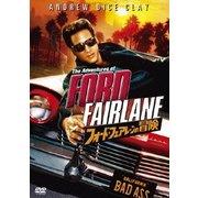 フォード・フェアレーンの冒険