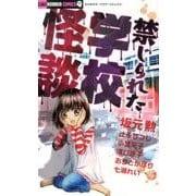 禁じられた学校怪談-ちゃおホラーコミックス(ちゃおホラーコミックス) [コミック]