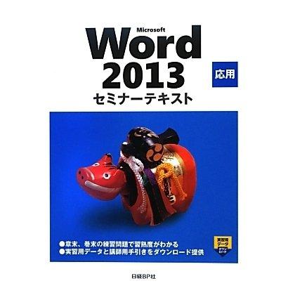 Microsoft Word2013 応用セミナーテキスト [単行本]