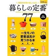 暮らしの定番77―毎日の料理が楽しくなる! [単行本]