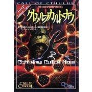 クトゥルフカルト・ナウ―クトゥルフ神話TRPG(ログインテーブルトークRPGシリーズ) [単行本]