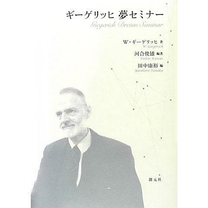 ギーゲリッヒ夢セミナー [単行本]