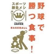 野球で勝つ食事!(スポーツ勝負メシ) [単行本]
