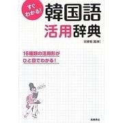 すぐわかる!韓国語活用辞典―16種類の活用形がひと目でわかる! [単行本]