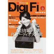 """DigiFi No.9 (2013 FEBRUARY)-今より""""良い音""""を!(別冊ステレオサウンド) [ムックその他]"""
