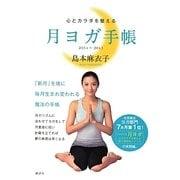 心とカラダを整える月ヨガ手帳―2013.4~2014.3 [単行本]