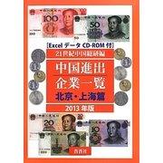 中国進出企業一覧 北京・上海篇〈2013年版〉 [全集叢書]