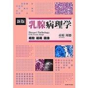 乳腺病理学 新版 [単行本]