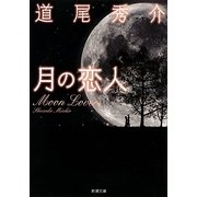 月の恋人―Moon Lovers(新潮文庫) [文庫]