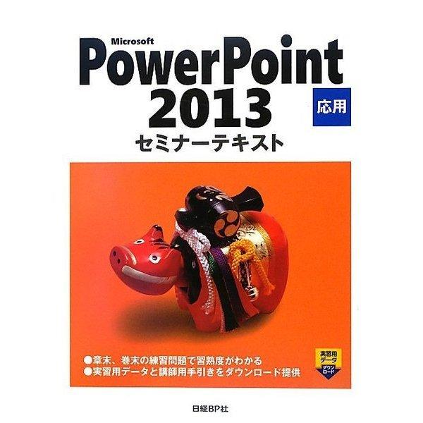 Microsoft PowerPoint 2013 応用セミナーテキスト [単行本]