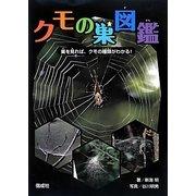 クモの巣図鑑―巣を見れば、クモの種類がわかる! [単行本]