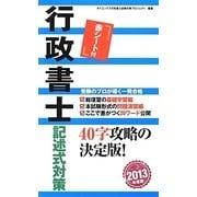 行政書士記述式対策〈2013年度版〉 [単行本]