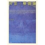 幻想の敬語論―進歩史観的敬語史に関する批判的研究 [単行本]