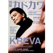 別冊カドカワ(総力特集)KREVA(カドカワムック 478) [ムックその他]