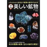 美しい鉱物―レアメタルから宝石まで鉱物の基本がわかる!(学研の図鑑) [単行本]