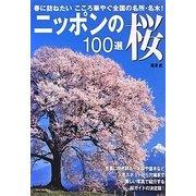ニッポンの桜100選 [単行本]