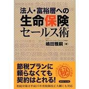 法人・富裕層への生命保険セールス術 [単行本]