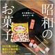 昭和のお菓子-あの素晴らしい味をもう一度(玄光社MOOK) [ムックその他]