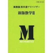305 新版数学2 教科書アドバイザー [単行本]