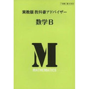 303 数学B 教科書アドバイザー [単行本]