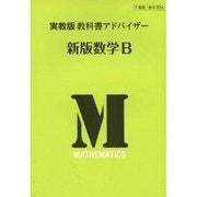 304 新版数学B 教科書アドバイザー [単行本]