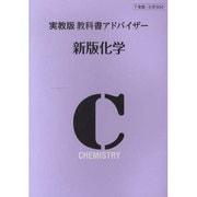 304 新版化学 教科書アドバイザー [単行本]