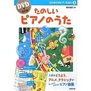 たのしいピアノのうた(DVDでひける!はじめてのピアノえほん〈2〉) [単行本]