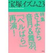 宝塚イズム〈23〉特集 さよなら音月&舞羽、『ベルばら』再演! [全集叢書]
