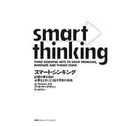 スマート・シンキング―記憶の質を高め、必要なときにとり出す思考の技術 [単行本]