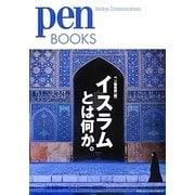 イスラムとは何か。(Pen BOOKS) [単行本]