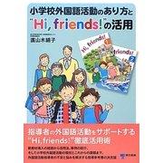 """小学校外国語活動のあり方と""""Hi,friends!""""の活用 [単行本]"""