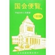 国会便覧〈平成25年2月新版〉 第132版 [新書]