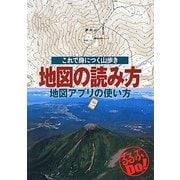 地図の読み方 地図アプリの使い方―これで身につく山歩き(るるぶDo!) [単行本]