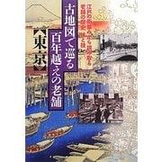 古地図で巡る百年越えの老舗 東京 [単行本]