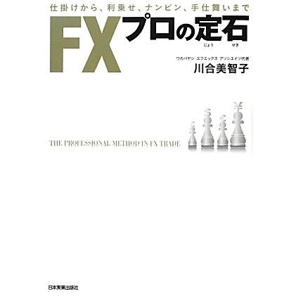 FXプロの定石―仕掛けから、利乗せ、ナンピン、手仕舞いまで [単行本]