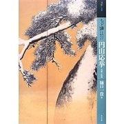 もっと知りたい円山応挙―生涯と作品(アート・ビギナーズ・コレクション) [単行本]