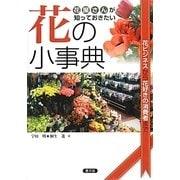 花の小事典―花屋さんが知っておきたい 花ビジネスから花好きの消費者まで [単行本]