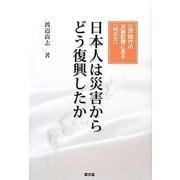 日本人は災害からどう復興したか―江戸時代の災害記録に見る「村の力」 [単行本]
